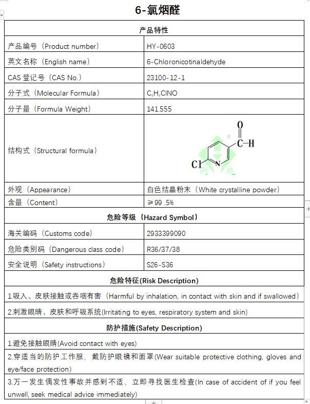 6-氯烟醛