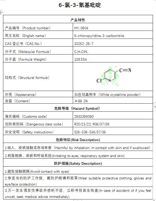 6-氯-3-氰基吡啶