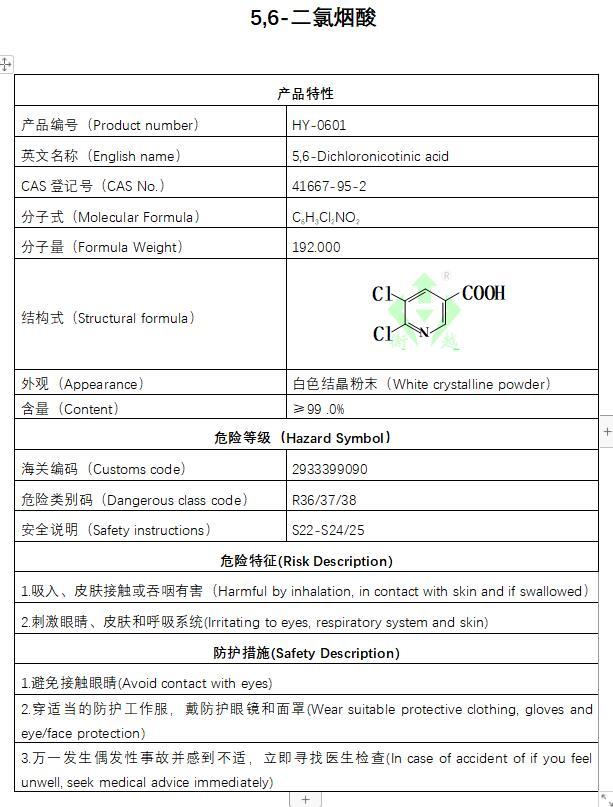 5,6-二氯烟酸