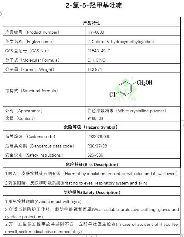 2-氯-5-羟甲基吡啶