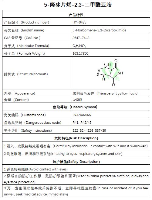 5-降w88官网烯-2,3-二甲酰亚胺
