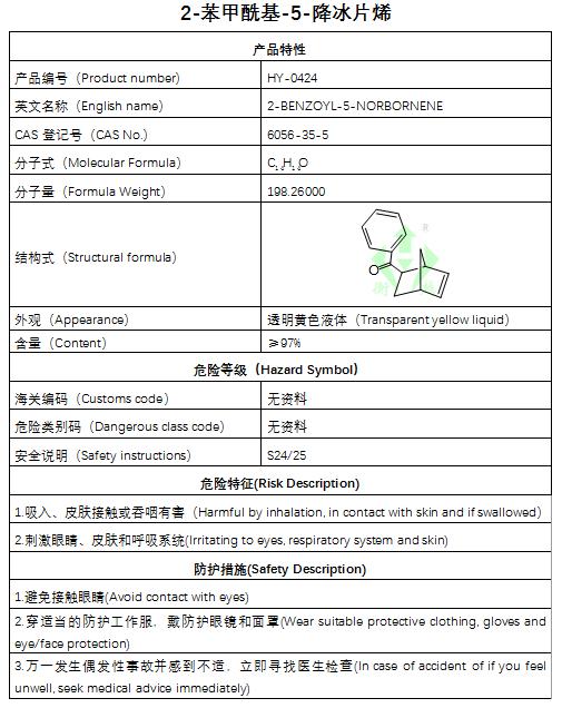 2-苯甲酰基-5-降w88官网烯