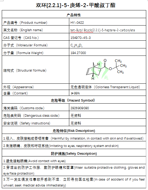 双环[2.2.1]-5-庚烯-2-甲酸叔丁酯