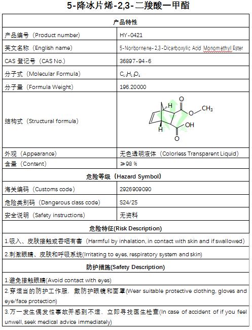 5-降w88官网烯-2,3-二羧酸一甲酯