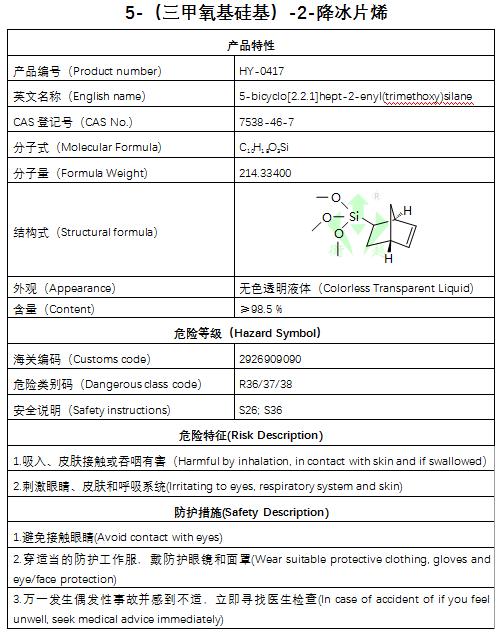 5-(三甲氧基硅基)-2-降w88官网烯