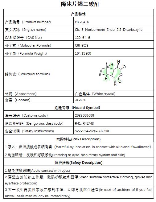 降w88官网烯二酸酐