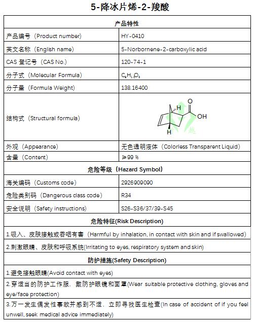 5-降w88官网烯-2-羧酸