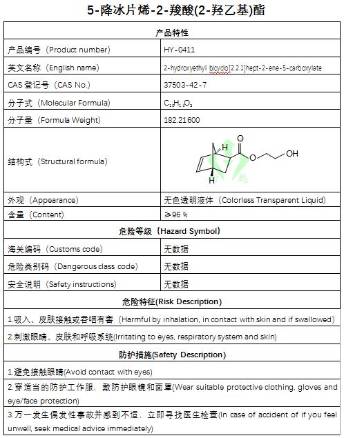 5-降w88官网烯-2-羧酸(2-羟乙基)酯