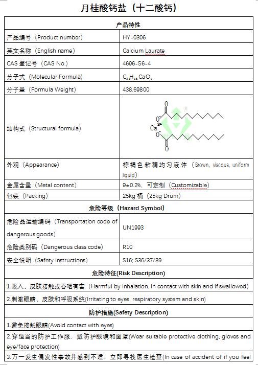 月桂酸钙盐(十二酸钙)