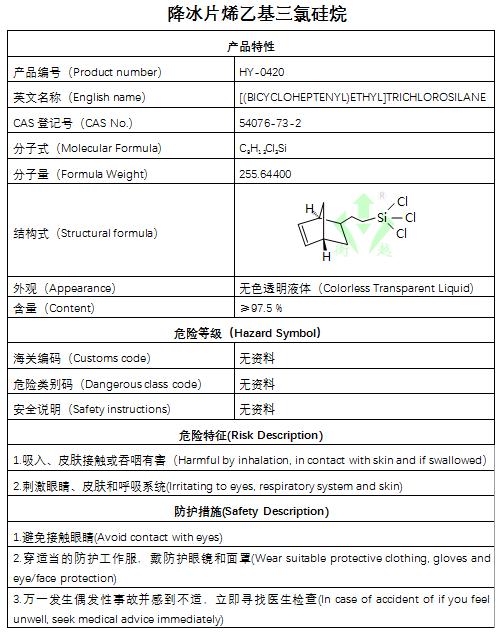 降w88官网烯乙基三氯硅烷